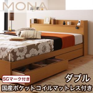 【スーパーSALE限定価格】コンセント付き収納ベッド【Mona】モナ【国産ポケットコイルマットレス付き】ダブル