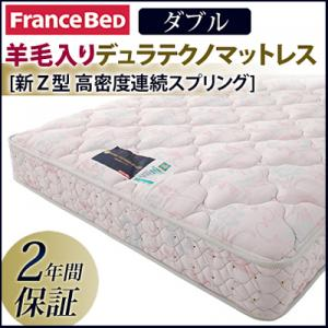 フランスベッド 羊毛入りデュラテクノマットレス ダブル