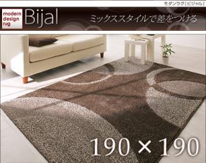 モダンラグ【Bijal】ビジャル 190×190