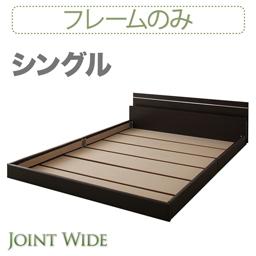 モダンライト・コンセント付き連結フロアベッド【Joint Wide】ジョイントワイド【フレームのみ】シングル