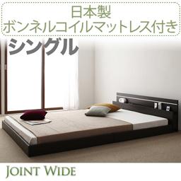 モダンライト・コンセント付き連結フロアベッド【Joint Wide】ジョイントワイド【日本製ボンネルコイルマットレス付き】シングル