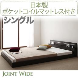 モダンライト・コンセント付き連結フロアベッド【Joint Wide】ジョイントワイド【日本製ポケットコイルマットレス付き】シングル