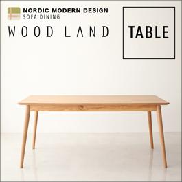 天然木北欧スタイルソファダイニング【WOOD LAND】ウッドランド/テーブル