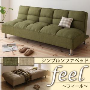 シンプルソファベッド【feel】フィール
