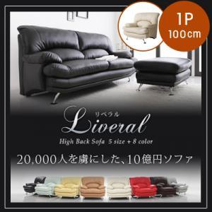 ハイバックソファ【Liveral】リベラル・レザータイプ 1P