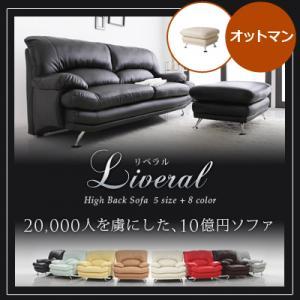 ハイバックソファ【Liveral】リベラル・レザータイプ オットマン