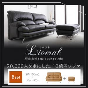 ハイバックソファ【Liveral】リベラル・レザータイプ  Bセット(2P+オットマン)