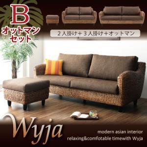 ウォーターヒヤシンスシリーズ 【Wyja】ウィージャ オットマンBセット「2P+3P+オットマン」
