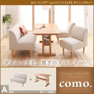 カバーリングアームレスソファ【como.】コモ ダイニングセット Aセット