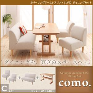 カバーリングアームレスソファ【como.】コモ ダイニングセット Cセット
