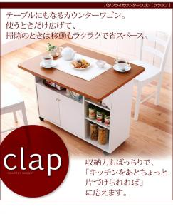 バタフライカウンターワゴン【clap】クラップ