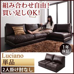 モジュールローソファ【Luciano】ルチアーノ【単品】2P 肘なし