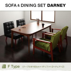 ソファ&ダイニングセット【DARNEY】ダーニー/5点セット Fタイプ(テーブルW160cm+1Pソファ×2+チェア×2)