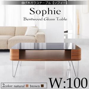 曲げ木ガラステーブル【Sophie】ソフィー W100