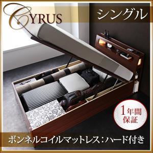 モダンライトコンセント付き・ガス圧式跳ね上げ収納ベッド Cyrus サイロス ボンネルコイルマットレス:ハ-ド付き シングル