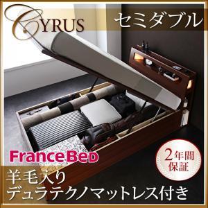 モダンライトコンセント付き・ガス圧式跳ね上げ収納ベッド Cyrus サイロス 羊毛デュラテクノマットレス付き セミダブル