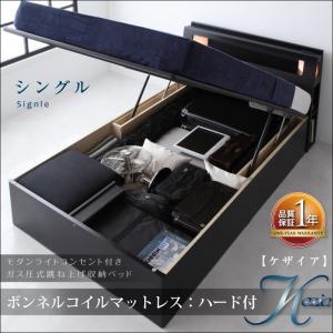 モダンライトコンセント付き・ガス圧式跳ね上げ収納ベッド Kezia ケザイア ボンネルコイルマットレス:ハ-ド付き シングル