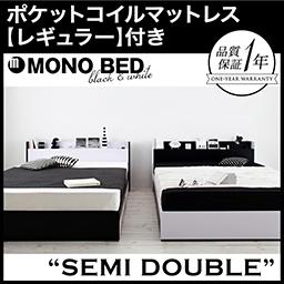 モノトーンモダンデザイン 棚・コンセント付き収納ベッド【MONO-BED】モノ・ベッド【ポケットコイルマットレス:レギュラー付き】セミダブル