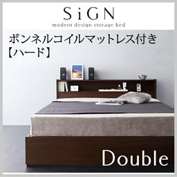 棚・コンセント付き収納ベッド【Sign】サイン【ボンネルコイルマットレス:ハード付き】 ダブル