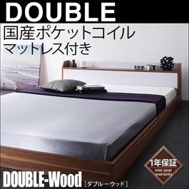 棚・コンセント付きバイカラーデザインフロアベッド【DOUBLE-Wood】ダブルウッド 【国産ポケット付き】 ダブル