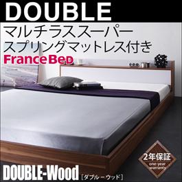 棚・コンセント付きバイカラーデザインフロアベッド【DOUBLE-Wood】ダブルウッド 【マルチラス付き】 ダブル