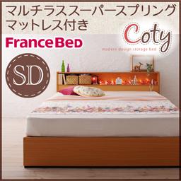 棚・コンセント付き収納ベッド【Coty】コティ【マルチラススーパースプリングマットレス付き】 セミダブル
