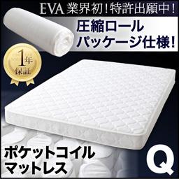 圧縮ロールパッケージ仕様のポケットコイルマットレス【EVA】エヴァ  クィーン