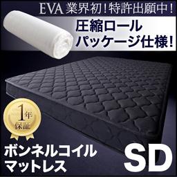 圧縮ロールパッケージ仕様のボンネルコイルマットレス【EVA】エヴァ セミダブル