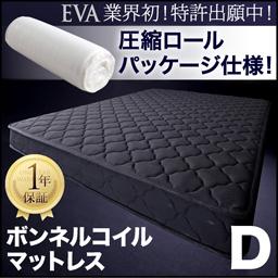 圧縮ロールパッケージ仕様のボンネルコイルマットレス【EVA】エヴァ ダブル