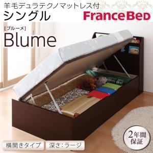 開閉&深さが選べるガス圧式跳ね上げ収納ベッド【Blume】 ブルーメ・ラージ S 【横開き】羊毛デュラテクノマットレス付