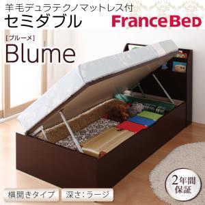 【スーパーSALE限定価格】開閉&深さが選べるガス圧式跳ね上げ収納ベッド【Blume】 ブルーメ・ラージ SD 【横開き】羊毛デュラテクノマットレス付