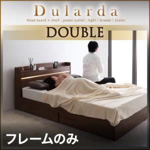 ポイント10倍 モダンライト・ヘッドボード収納付きベッド Dularda デュラルダ フレームのみ ダブルxhrCtsQd