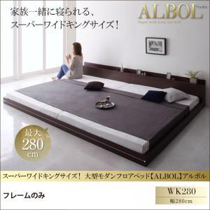 スーパーワイドキングサイズ!大型モダンフロアベッド【ALBOL】アルボル フレームのみ ワイドK280