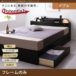 棚・ライト・コンセント付き多機能収納ベッド【Potential】ポテンシャル【フレームのみ】ダブル