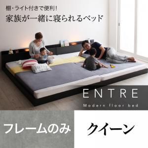 大型モダンフロアベッド【ENTRE】アントレ フレームのみ クイーン