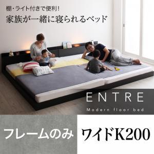 大型モダンフロアベッド【ENTRE】アントレ フレームのみ ワイドK200