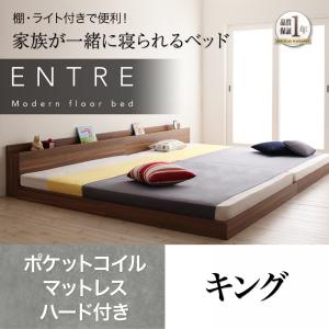 【スーパーSALE限定価格】大型モダンフロアベッド【ENTRE】アントレ【ポケットコイルマットレス:ハード付き】 キング