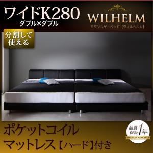 モダンデザインレザーベッド【WILHELM】ヴィルヘルム【ポケットコイルマットレス:ハード付き】 ワイドK280 すのこタイプ