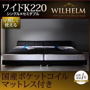 モダンデザインレザーベッド【WILHELM】ヴィルヘルム【国産ポケットコイルマットレス付き】 ワイドK220 すのこタイプ