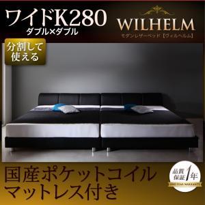 モダンデザインレザーベッド【WILHELM】ヴィルヘルム【国産ポケットコイルマットレス付き】 ワイドK280 すのこタイプ