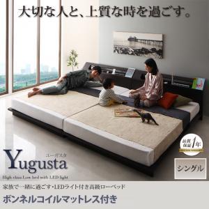 【スーパーSALE限定価格】家族で一緒に過ごす・LEDライト付き高級ローベッド【Yugusta】ユーガスタ【ボンネルコイルマットレス付き】シングル