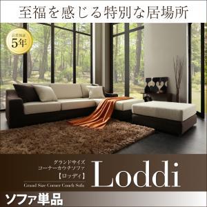 グランドサイズコーナーカウチソファ【Loddi】ロッディ