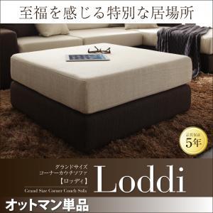 グランドサイズコーナーカウチソファ【Loddi】ロッディ オットマン