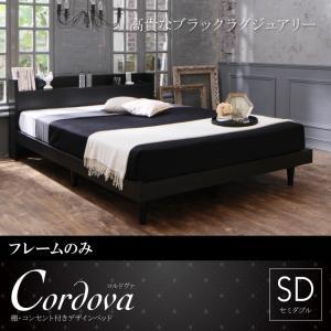 棚・コンセント付きデザインベッド【Cordova】コルドヴァ【フレームのみ】セミダブル