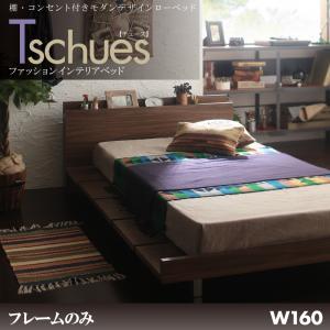 棚・コンセント付きモダンデザインローベッド【Tschues】チュースW160【フレームのみ】