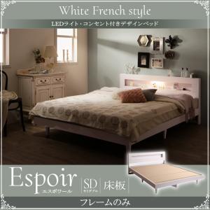 【スーパーSALE限定価格】LEDライト・コンセント付きデザインベッド【Espoir】エスポワール床板仕様【フレームのみ】セミダブル