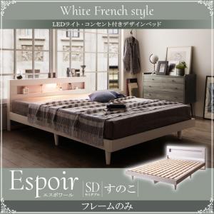 LEDライト・コンセント付きデザインベッド【Espoir】エスポワールすのこ仕様【フレームのみ】セミダブル