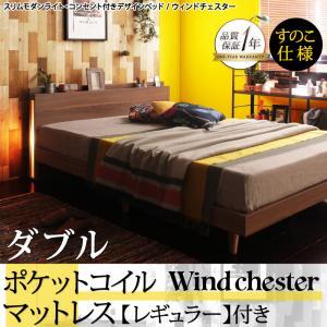スリムモダンライト付きデザインベッド【Wind Chester】ウィンドチェスターすのこ仕様【ポケットコイルマットレス:レギュラー付き】ダブル