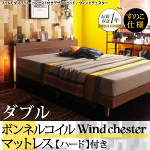 スリムモダンライト付きデザインベッド【Wind Chester】ウィンドチェスターすのこ仕様【ボンネルコイルマットレス:ハード付き】ダブル