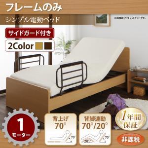 シンプル電動ベッド【ラクティータ】【フレームのみ】1モーター